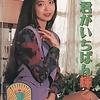 Japan Premium Graphix 00157